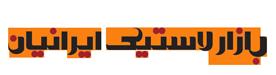 بازار لاستیک ایرانیان