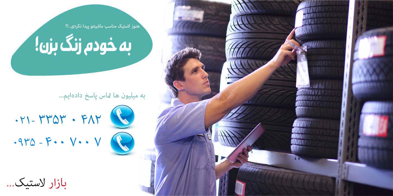 بازار لاستیک خودرو، بازار لاستیک ایرانیان